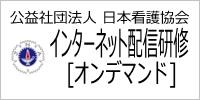 インターネット配信研修[オンデマンド]