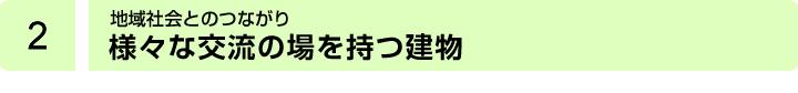 kihon_tit2