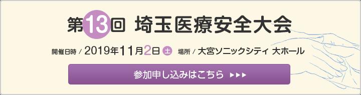 第13回 埼玉看護安全大会