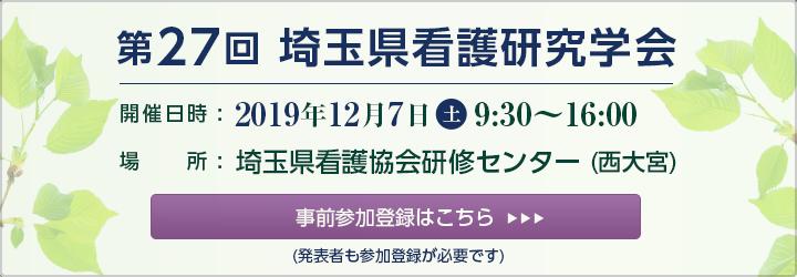 第27回 埼玉看護研究学会