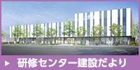 新研修センター建設 進捗状況