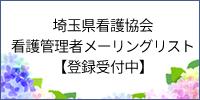 埼玉県看護協会看護管理者メーリングリスト登録受付中