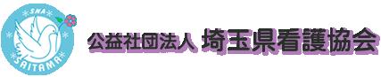 公益社団法人埼玉県看護協会 #