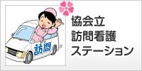 協会立訪問看護ステーション