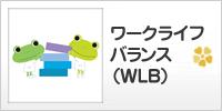 ワークライフバランス(WLB)