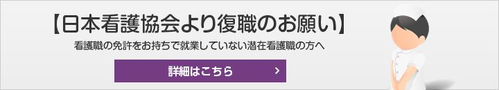 日本看護協会より復職のお願い